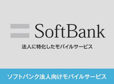 ソフトバンク法人向けモバイルサービス