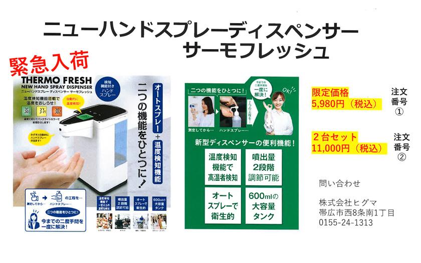 ニューハンドスプレーディスペンサー サーモフレッシュ5,980円