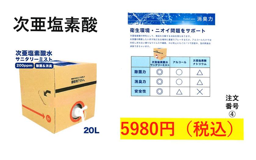 次亜塩素酸5,980円
