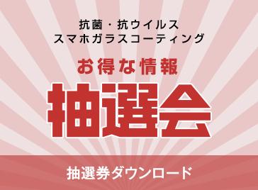 お得な情報『抽選会』創業36年感謝記念決算セール