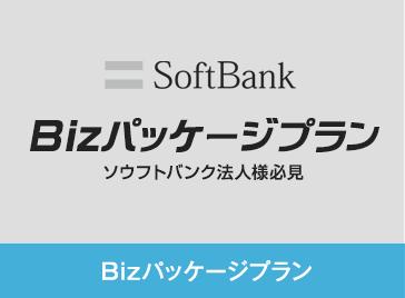 ソフトバンク法人様『Bizパッケージプラン』のご提案